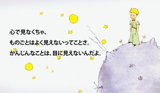 心がきれいに!星の王子さまの名言