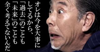 オレが好きな言葉は『木も見ず、森も見ず』だよ!適当だから上手くいく高田純次の名言
