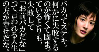 【 綾瀬はるかの名言集 】ふとしたときに家で落ち込むんですけど、何で悩んでいるのかわからない!?