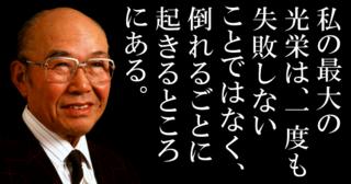 チャレンジして失敗を恐れるよりも、何もしないことを恐れろ!伸びる時には、必ず抵抗がある!本田宗一郎の名言