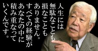 苦労から抜け出したいなら、肩の力を抜くことを覚えなさい!夢中で生きることを、「生きる目的」にする!斎藤茂太の名言