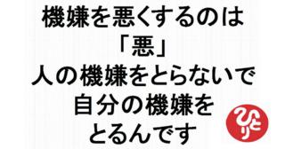 あのね、人は楽しいことを考えるとワクワクして、知恵が出るんだよ!斉藤一人の名言