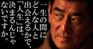 人生で大事なものはたったひとつ「心」です!昭和の偉大な映画スター高倉健の名言集