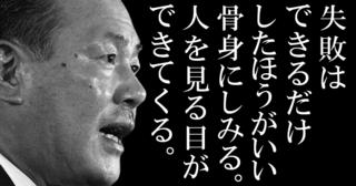 【 田中角栄の名言 】できることはやる。できないことはやらない。しかし、すべての責任はこのわしが背負う!