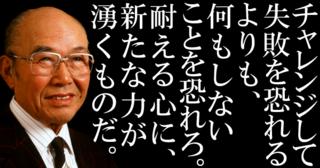 【 本田宗一郎の名言集 】チャレンジして失敗を恐れるよりも、何もしないことを恐れろ!伸びる時には、必ず抵抗がある!