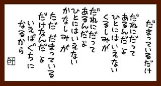 ぐちをこぼしたっていいがな.....生きているんだもの!心が軽くなる相田みつをの名言