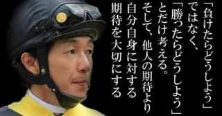 雑音を消す方法はたったひとつ、レースで勝つしかない!最強の勝負師!武豊の名言
