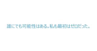 悩んで悩んで、泣けばいいんです。!永遠に挑戦するカリスマ!安室奈美恵の名言