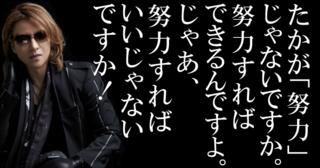 【 Yoshikiの名言 】やってやれないことはない!やらずにできるわけがない!