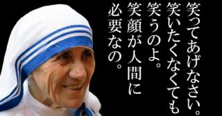 助けた相手から恩知らずの仕打ちを受けるでしょう!気にすることなく、助け続けなさい!マザー・テレサの名言