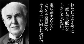 天才とは、1%のひらめきと99%の努力である!絶対あきらめないエジソンの名言