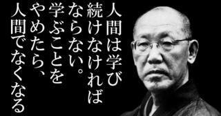 我々の生活が自堕落になったとき、心から馬鹿と叱ってくれる畏敬する人を持つ者は幸いだ!安岡正篤の名言
