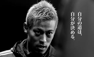 自分ですよ、敵はどんな時も!!超プロフェッショナルな本田圭佑の名言集