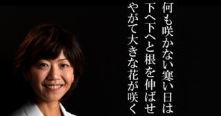 人への感謝の気持ちも、自分の力になる!高橋尚子の名言