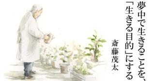 苦労から抜け出したいなら、肩の力を抜くことを覚えなさい!人の心と体を癒やす斎藤茂太の名言