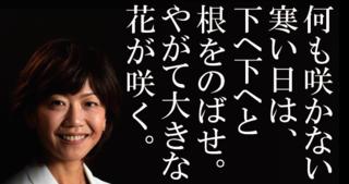 人への感謝の気持ちも、自分の力になる!諦めなければ夢は叶う!高橋尚子の名言