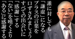 【 船井幸雄の名言 】欠点を見ないで、長所を見る!相手がしてほしいことをしてあげる!分かち合い、助け合おう!