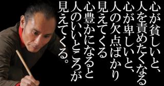 【 片岡鶴太郎の名言 】くよくよ悩むのは、全然構わない。悩むのはよい方向へ変われるチャンスだと思うから!