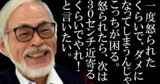 【 宮崎駿の名言 】面倒くさいっていう自分の気持ちとの戦いなんだよ!世の中の大事なことって、たいがい面倒くさいんだよ