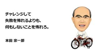 失敗を恐れるな!本田宗一郎の名言