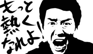 熱すぎる!松岡修造の名言