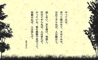 日本の誇り!山本五十六の名言