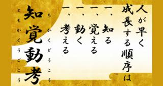 知・覚・動・考=とも・かく・うご・こう