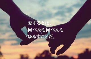 過去をゆるすことで人は愛される