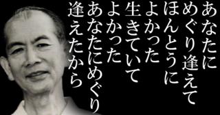 【 相田みつをの名言 】ぐちをこぼしたっていいがな!弱音を吐いたっていいがな!人間だもの!