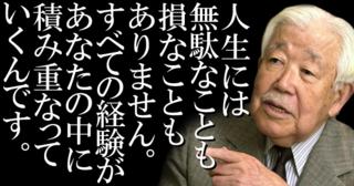【斎藤茂太の名言】苦労から抜け出したいなら、肩の力を抜くことを覚えなさい!夢中で生きることを生きる目的にする!