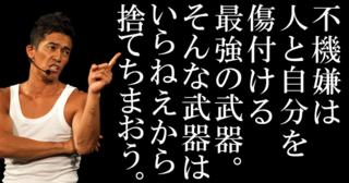 【 武井壮の名言 】不可能を可能にし、可能を楽勝にする!地球上のどこに落とされても楽しいと言える能力を手に入れたい