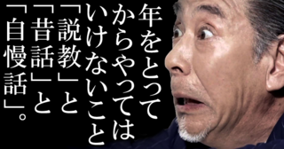 【 高田純次の名言 】よく心がない、心がないって言われるけど人の話はちゃんと聞いてるよ。理解する気がないだけなんだ
