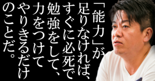 【 堀江貴文の名言 】無理だと思う必要はどこにもない!追い求めていかなくては、可能性は消えてしまう!