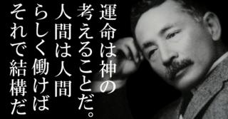 【 夏目漱石の名言 】君、弱い事を言ってはいけない。僕も弱い男だが弱いなりに死ぬまでやるのである!