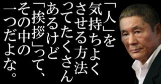 【 北野武の名言 】日本をダメにしたのは政治家じゃなくてマスコミだよ!いらないものが多過ぎるんだ!!