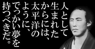 【 坂本龍馬の名言 】人間というものは、いかなる場合でも好きな道、得手の道を捨ててはならんものじゃ!
