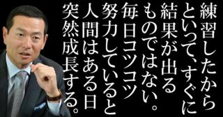 【 桑田真澄の名言 】人生にマイナスはないですね。マイナスはプラスにするための準備期間だと思います!