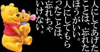 【 くまのプーさんの名言 】小さな幸せに気づける幸せ!すこしのもので満足できる人はきれいなこころを持っている!