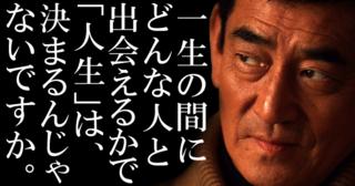 【高倉健の名言】人生で大事なものはたったひとつ「心」です!人に裏切られたことなどない。自分が誤解していただけだ