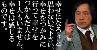 【 金八先生の名言 】泣きたいときは、遠慮しないで泣きなさい。涙が乾いたら、代わりに希望の芽が出てくる!