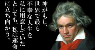 真に称賛できる人物とは、逆境に直面したときに、自分の生き方を貫ける人間なのだ!ベートーヴェンの名言