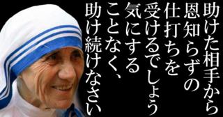 【 マザー・テレサの名言 】助けた相手から恩知らずの仕打ちを受けるでしょう!気にすることなく、助け続けなさい!