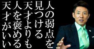 【 松岡修造の名言 】本気になれば自分が変わる!本気になれば全てが変わる!真剣に考えても、深刻になるな!