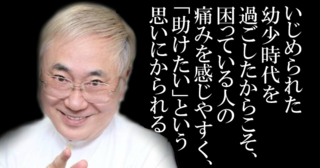 いじめられている人を見ると、手助けしたくなるんです!高須克弥の名言