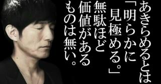 【ミスチル桜井和寿の名言】すぐ足もとにあるのが幸福なんだ!今日、何を選ぶかで「未来」は変えていける!