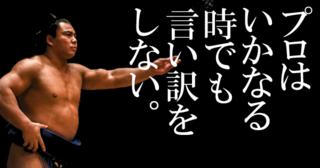 【 千代の富士の名言 】流した汗はウソをつかない!自分を信じてやるしかない!大切なのは信念だ!