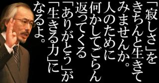 【 寂しさに寄り添う水谷修の名言 】生きていてくれてありがとう!いいんだよ。昨日までのことは、みんないいんだよ!