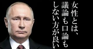 テロリストは便所に追い詰めて肥溜めにぶち込んでやる!あまりにも怖すぎるプーチン大統領の名言