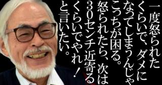 【宮崎駿の名言】面倒くさいっていう自分の気持ちとの戦いなんだよ!世の中の大事なことって、たいがい面倒くさいんだよ