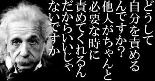 学びは経験である。それ以外は情報でしかない!天才アインシュタインが残した14の教え
